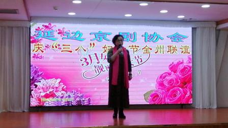 珲春京剧协会王会长参加延边州京剧协会汇演。