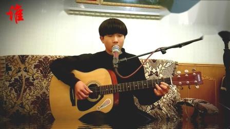 《谁》吉他弹唱