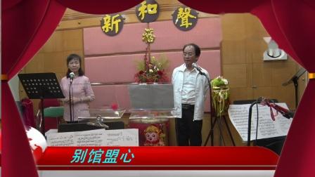 别馆盟心由小娟强哥演唱新和声乐队伴奏廖石强上传