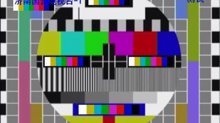济南国营电视台1套试播时测试卡 20190430_0527