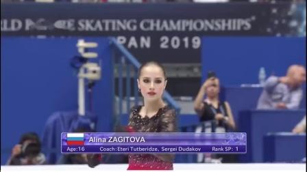 Alina Zagitova 2019 Worlds LP
