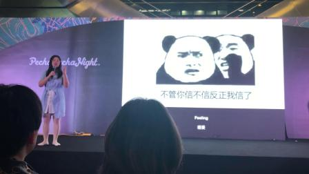 深圳pechakuchanight演讲如何看懂行为艺术