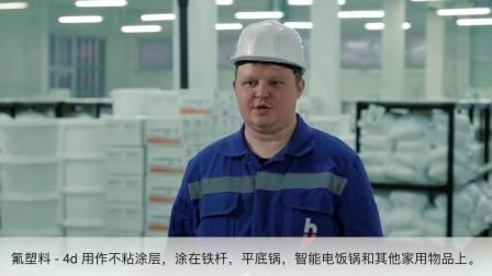 俄罗斯制造  HaloPolymer公司介绍