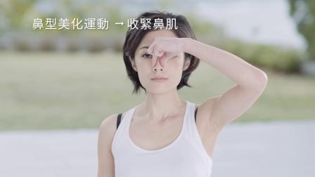 鼻型美化運動示範