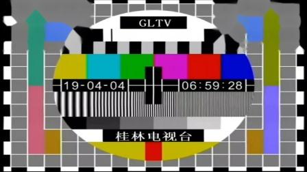 桂林电视台新闻综合频道开台 20190404