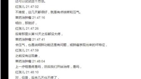 药医有缘人  第77章.癞蛤蟆泡酒治肺癌