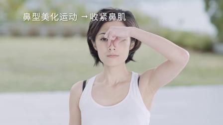 鼻型美化运动示范