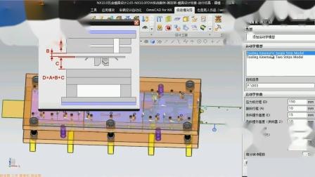 UG10.0五金冲压PDW级进模 EDW工程模具设计视频教程