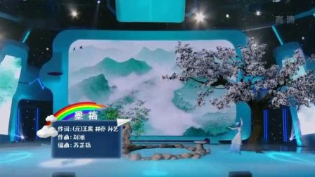 我在王泓翔-《墨梅》(2018年《开学第一课》 20180901)截了一段小视频