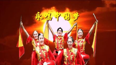 江苏滨海俱乐部腰鼓队《永唱中国梦》