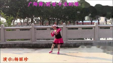 2019年.陈店丽珍广场舞:《前世今生的缘》演示:杨丽珍。        张平摄像.视频制作【2】