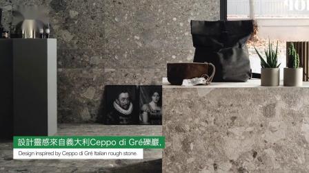 G.e.t. Casa 意大利瓷砖 Frammenta 礫石系列