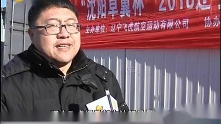 辽宁电视台飞虎俱乐部2018动力伞比赛