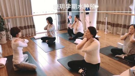 糖玥产康课程-孕期水肿预防