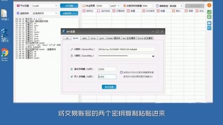 """哈希策略-T米机器人""""API设置""""操作视频"""