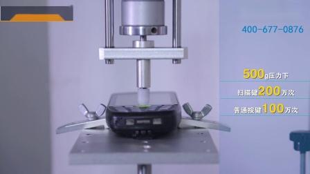 【实验室测试】东集AUTOID9安卓PDA手持终端-按键寿命测试