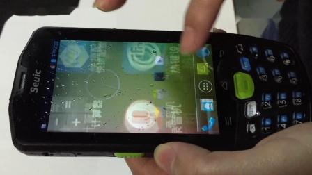 【实验室测试】东集AUTOID9安卓PDA手持终端带水触摸演示