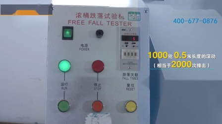 【实验室测试】东集AUTOID9安卓PDA手持终端-滚落测试