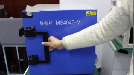 【实验室测试】屏蔽箱测试