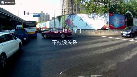 4月26日北京大堵车