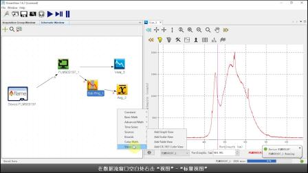 从入门到专家,Oceanview教程-范围截取功能