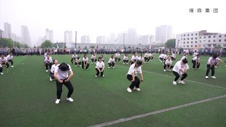 陕西境商集团 燃动青春·觅境夺宝 境商杯第五届趣味运动会