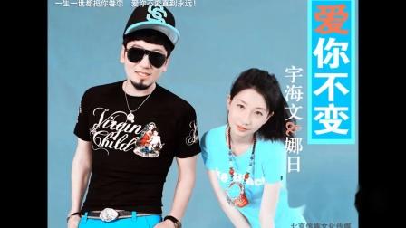 爱你不变(宇海文&娜日)