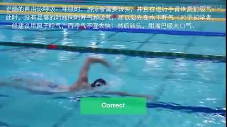 [自由泳]正确与错误的自由泳换气