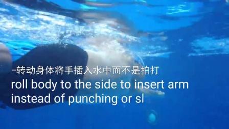 F-如何游自由泳?手臂的入水和伸展