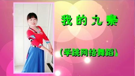 郭村小新广场舞 《我的九寨》(学跳网络藏族舞)