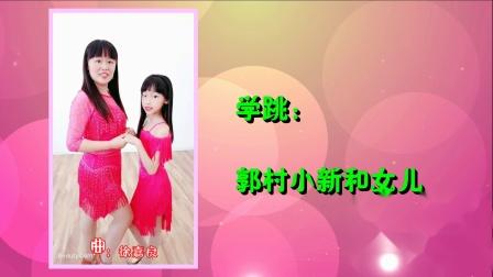 郭村小新广场舞 《从此心里有个你》(母女学跳32步对跳恰恰)