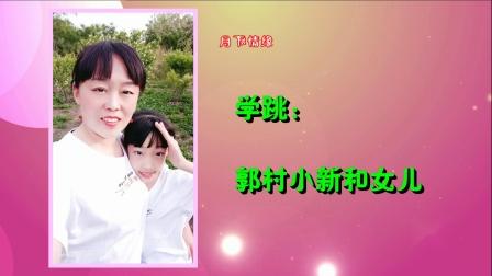 郭村小新广场舞 《月下情缘》(母女学跳好运连连老师的32步)