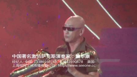 《爱的礼物》深圳体育馆演出-著名激情萨克斯演奏家詹华康