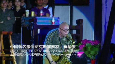 《多少柔情多少爱》第18届周庄旅游节演出-著名激情萨克斯演奏家詹华康