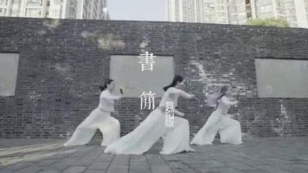 我在大气中国的爵士 书简舞截了一段小视频