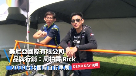 Demo day 美尼亞