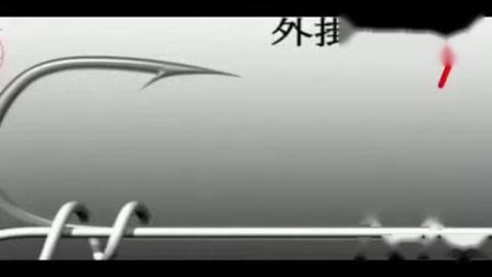 我在9组绑鱼钩视频,清晰易懂!截了一段小视频