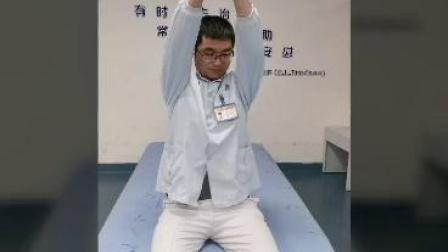偏瘫康复初级体操