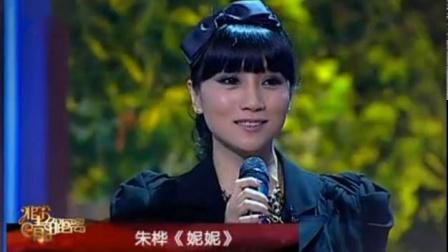 朱桦《妮妮》(2010年)