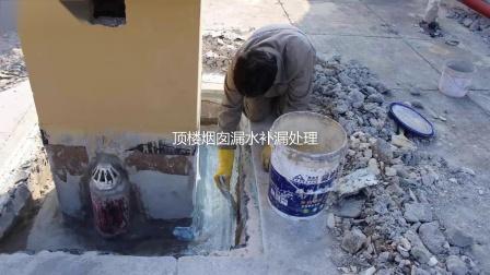 专业屋顶防水补漏公司专做楼面防水补漏施工