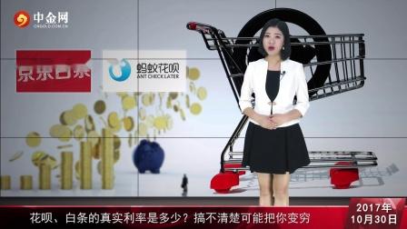 中金网快讯2017.10.30--23、花呗、白条的真实利率是多少?搞不清楚可能把你变穷