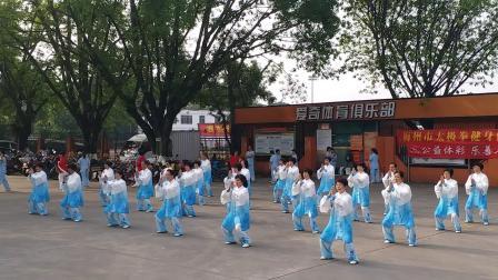 佛拳-梅州市太极拳健身协会活动(绿叶队表演)