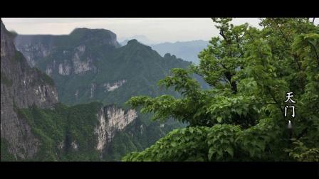 天门山奇峰