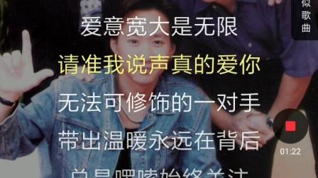 《真的爱你》beyond经典、歌曲点播,粤语跟唱,流行金曲歌词