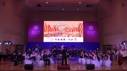 南开民乐团 - 大曲