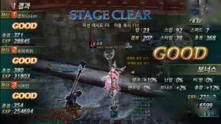 第九大陆47地狱9分40秒通关!!