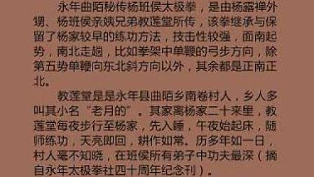 永年曲陌秘传杨班侯太极拳  珍藏版  永年李占英_标清