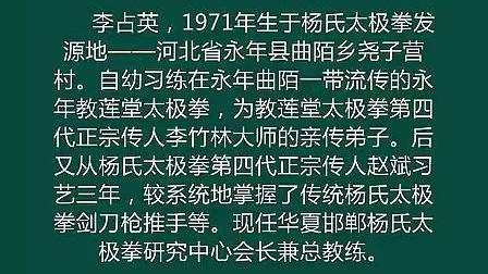 传统杨氏太极刀(李占英演练) 标清_标清