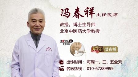 《大医本草堂》冯春祥:调节甲状腺结节的经典名方-逍遥散