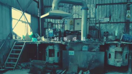 磨机用高锰钢衬板和合金衬板的生产过程及应用详解-中耐研磨